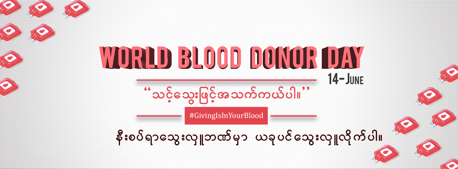 World Blood Donor Day 14 June 2018